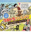 ウルトラかいじゅうつぶやきシールブック (講談社MOOK)(講談社MOOK)