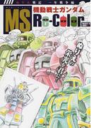 機動戦士ガンダムMS Re‐Color ぬりえ戦記 一年戦争編