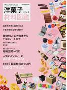 プロのための洋菓子材料図鑑 vol.4 製菓材料を深く知る産地への旅