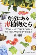 """身近にある毒植物たち """"知らなかった""""ではすまされない雑草、野菜、草花の恐るべき仕組み (サイエンス・アイ新書 植物)(サイエンス・アイ新書)"""