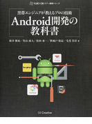 Android開発の教科書 黒帯エンジニアが教えるプロの技術 (ヤフー黒帯シリーズ)(ヤフー黒帯シリーズ)