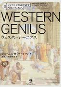 シンプルな英語で話す西洋の天才たちWESTERN GENIUS 対訳