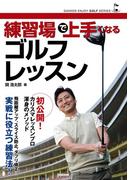 練習場で上手くなるゴルフレッスン(学研 エンジョイゴルフシリーズ)