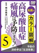 名医がカラー図解! 高尿酸血症・痛風は予防できる! (5) 予防の決め手は「生活改善」(impress QuickBooks)