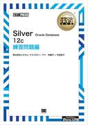 [ワイド版]オラクルマスター教科書 Silver Oracle Database 12c 練習問題編