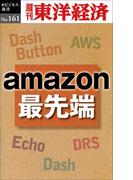 amazon最先端-週刊東洋経済eビジネス新書No.161