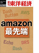 amazon最先端-週刊東洋経済eビジネス新書No.161(週刊東洋経済eビジネス新書)