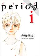 【期間限定 無料お試し版】period 1(IKKI コミックス)