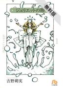 【期間限定 無料お試し版】ジュリエットの卵〔文庫版〕 1(小学館文庫)