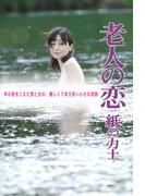 劇場版 老人の恋 紙の力士(TME出版)