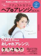 ゆるっと可愛いナチュラル女子のヘア&アレンジBOOK(別冊家庭画報)