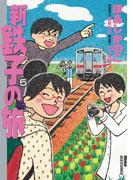 新・鉄子の旅 5(IKKI コミックス)