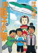 新・鉄子の旅 4(IKKI コミックス)