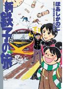 新・鉄子の旅 2(IKKI コミックス)