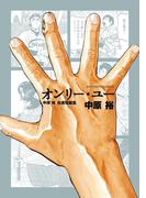 オンリー・ユー 中原裕 自選短編集(ビッグコミックス)