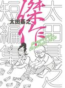 太田基之 傑作短編集(ビッグコミックス)