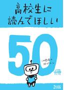 高校生に読んでほしい50冊 2016(新潮文庫)