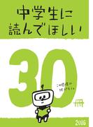 中学生に読んでほしい30冊 2016(新潮文庫)
