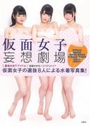 仮面女子妄想劇場