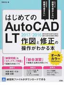 はじめてのAutoCAD LT作図と修正の操作がわかる本 もらった図面を修正したい ゼロから図面を描きたい