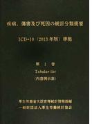疾病、傷害及び死因の統計分類提要 ICD−10(2013年版)準拠 第1巻 Tabular list