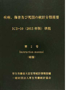 疾病、傷害及び死因の統計分類提要 ICD−10(2013年版)準拠 第2巻 Instruction manual