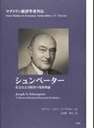 シュンペーター 社会および経済の発展理論 (マクミラン経済学者列伝)