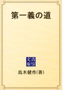 第一義の道(青空文庫)