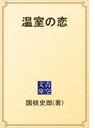 温室の恋(青空文庫)