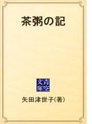 茶粥の記(青空文庫)