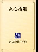 女心拾遺(青空文庫)