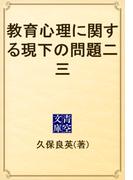 教育心理に関する現下の問題二三(青空文庫)
