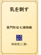 乳を刺す 黒門町伝七捕物帳(青空文庫)