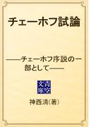 チェーホフ試論 ――チェーホフ序説の一部として――(青空文庫)