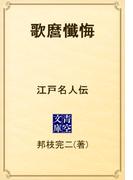歌麿懺悔 江戸名人伝(青空文庫)