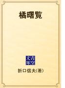 橘曙覧(青空文庫)