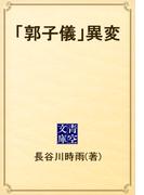 「郭子儀」異変(青空文庫)