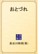 おとづれ(青空文庫)