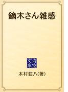 鏑木さん雑感(青空文庫)
