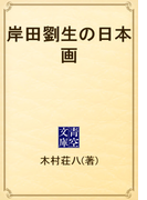岸田劉生の日本画(青空文庫)