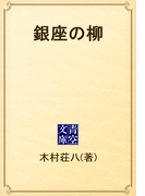 銀座の柳(青空文庫)