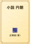 小説 円朝(青空文庫)