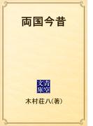 両国今昔(青空文庫)