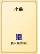 小曲(青空文庫)