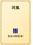 河風(青空文庫)