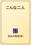 こんな二人(青空文庫)