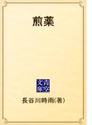 煎薬(青空文庫)