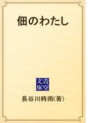 佃のわたし(青空文庫)