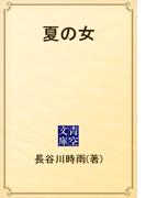 夏の女(青空文庫)