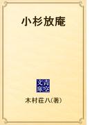 小杉放庵(青空文庫)